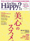 Are You Happy? (アーユーハッピー) 2016年 1月号