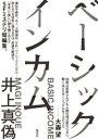 ベーシックインカム【電子書籍】[ 井上真偽 ]