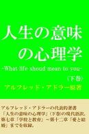 人生の意味の心理学 (下巻)
