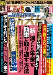 週刊ポスト 2018年 4月13日号【電子書籍】[ 週刊ポスト編集部 ]