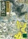 水滸伝(一)【電子書籍】[ 駒田信二 ]