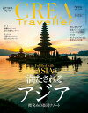 CREA Traveller 2017 Spring NO.49【電子書籍】