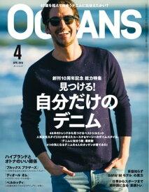 OCEANS(オーシャンズ) 2016年4月号【電子書籍】