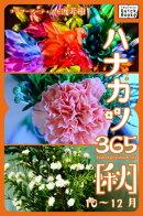 ハナカツ365 [秋] 10〜12月