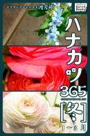 ハナカツ365 [冬] 1〜3月