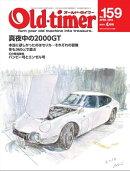 Old-timer 2018年 4月号 No.159
