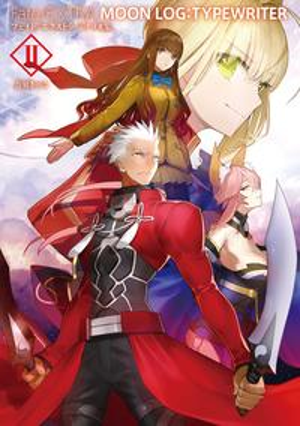 Fate/EXTRA MOON LOG:TYPEWRITER 2 フェイト/エクストラ シナリオ集【電子書籍】[ 奈須 きのこ ]