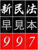 「 民法 早見本 997 」 - for 司法試験 司法書士 行政書士 公認会計士 不動産鑑定士 -
