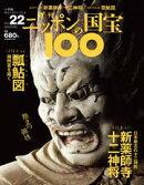 週刊ニッポンの国宝100 Vol.22
