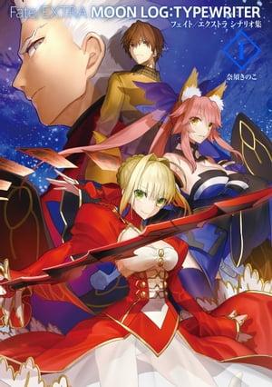 Fate/EXTRA MOON LOG:TYPEWRITER 1 フェイト/エクストラ シナリオ集【電子書籍】[ 奈須 きのこ ]