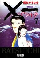 X一愛を探して(7)
