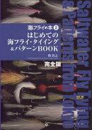 海フライの本2 -はじめての海フライタイイング&パターンBOOK 完全電子版 (牧浩之著)