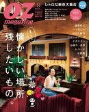 オズマガジン 2015年9月号 No.521
