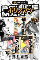 【極!合本シリーズ】POLICEMAN4巻