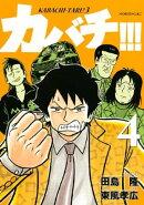 カバチ!!! ーカバチタレ!3ー(4)