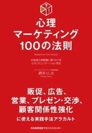 心理マーケティング100の法則【電子書籍】[ 酒井とし夫 ]