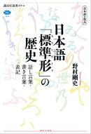 日本語の焦点 日本語「標準形」の歴史 話し言葉・書き言葉・表記