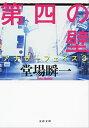 第四の壁 アナザーフェイス3 【電子書籍】[ 堂場瞬一 ]