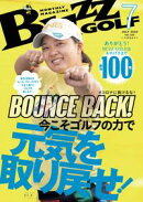 BUZZ GOLF(バズゴルフ) 2020年7月号
