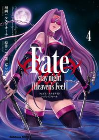 Fate/stay night [Heaven's Feel](4)【電子書籍】[ タスクオーナ ]