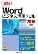 Wordビジネス活用ドリル[2016対応]