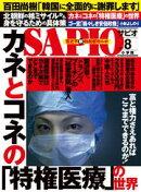 SAPIO (サピオ) 2017年 8月号