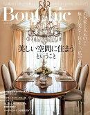 BonChic VOL.21 美しい空間に住まうということ