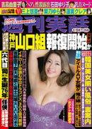 週刊実話 2月15日号