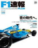 F1速報PLUS VoL.4