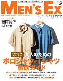 MEN'S EX(メンズ ・エグゼクティブ) 2021年9月号【電子書籍】