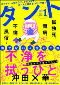 comicタント Vol.1【電子書籍】[ 沖田×華 ]