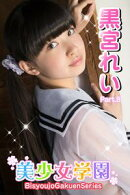 美少女学園 黒宮れい Part.8(Ver2.0)