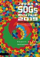 Japan's SDGs White Paper 2019: Abridged English Edition