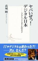 ヤバいぜっ! デジタル日本ーーハイブリッド・スタイルのススメ