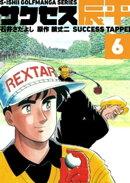 石井さだよしゴルフ漫画シリーズサクセス辰平6巻