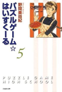 パズルゲーム☆はいすくーる 5