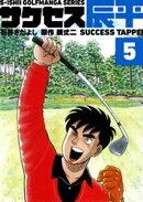 石井さだよしゴルフ漫画シリーズサクセス辰平5巻