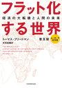 フラット化する世界 経済の大転換と人間の未来〔普及版〕(合本)【電子書籍】[ トーマス・フリードマン ]