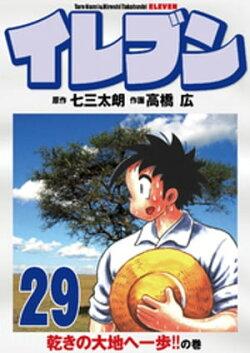 イレブン 29巻