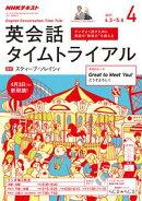 NHKラジオ 英会話タイムトライアル 2017年4月号[雑誌]