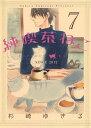 純喫茶ねこ (7)【電子書籍】[ 杉崎ゆきる ]
