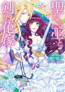 聖なる王と剣の花嫁
