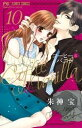 コーヒー&バニラ(10)【電子書籍】[ 朱神宝 ]