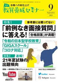 教員養成セミナー 2021年9月号【電子書籍】