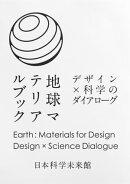 地球マテリアルブックーデザイン×科学のダイアローグ