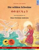 Die wilden Schwäne – のの はくちょう (Deutsch – Japanisch)