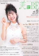 美 to BE vol.19