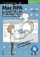 Automatorで手軽に作る Mac RPA レシピブック