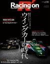 Racing on No.483【電子書籍】[ 三栄書房 ]