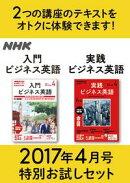 NHKラジオ 入門ビジネス英語 実践ビジネス英語 特別お試しセット 2017年4月号[雑誌]